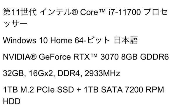 PC詳しい方教えてください。 3DCG制作とゲームのためにPCを買うのですがこのスペックで大丈夫ですか? よろしくお願いします。
