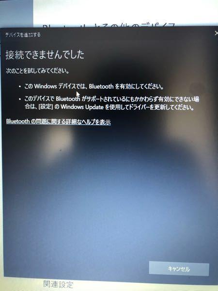 パソコンで仕事をしていたらマウスが全く動かなくなり、Bluetoothの確認をしたら添付写真のような画面になってしまいました。 デバイスマネージャーを見たら非表示のデバイスになっており、さっぱりBluetoothが効かない状態になってしまいました。 どのように対応したら大丈夫でしょうか? よろしくお願いします。