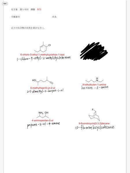 赤字→答え 黒字→私の解答 なぜ間違いなのかと答えの解説をして頂きたいですm(_ _)m お願いします。