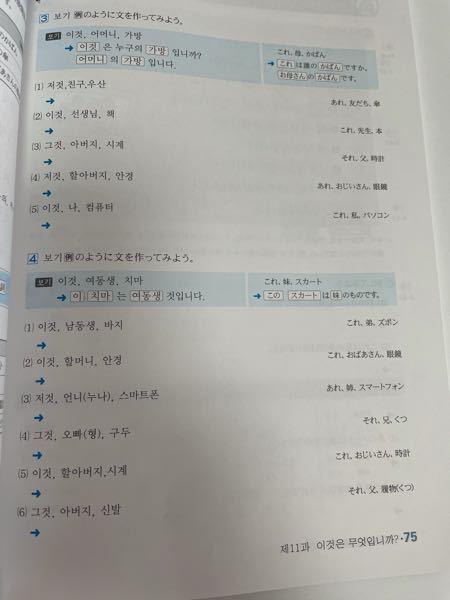 韓国語 話し言葉 韓国語の話言葉が分からないのですが、誰か助けて下さい泣 カタカナで読み仮名をふってくれると嬉しいです! これを話し言葉にしてほしいです。