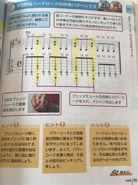 ギターの練習を始めた初心者なのですが、 これを弾こうとする時、5弦と4弦のみピッキング しましょうと書いてあります。 ですが、5.4を同時にピッキングすると変な音になり 5弦だけピッキングすると模範の音になっている気がします。これは僕の技術不足なのでしょうか?