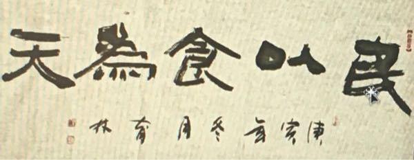 何で読むんですか?漢文だと思います。