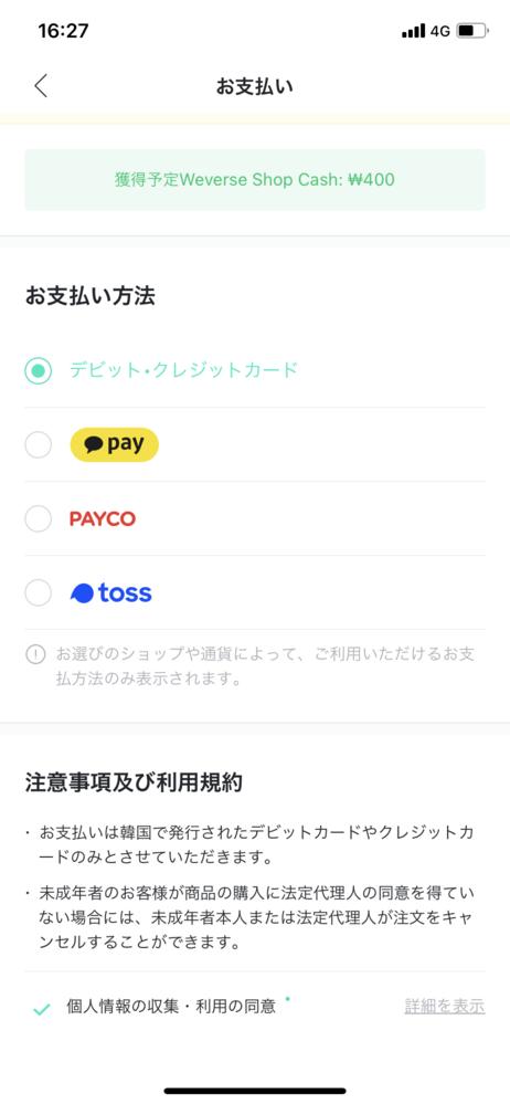 至急です!分かる方お願い致します!! weverse shop globalで購入する際に、バンドルカードで支払いをしたいのですが、こちらの画像のようにデビットカード・クレジットカードを選択しても、韓国で発行されたデビットカードやクレジットカードのみと書かれているのでバンドルカードでの購入は不可能ですか?