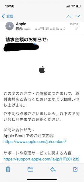 Apple storeで教育機関向けPro Appバンドルを購入したらこのようなメールが来ました。どうすればいいでしょうか?