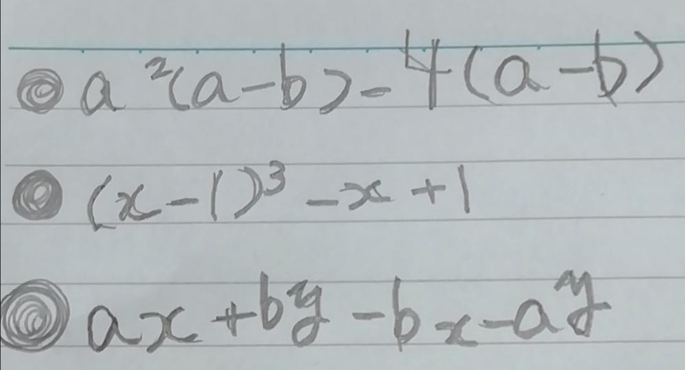 中3です 因数分解の問題です 解き方がわからないので教えて下さい できたら解説も下さい! よろしくおねがいします