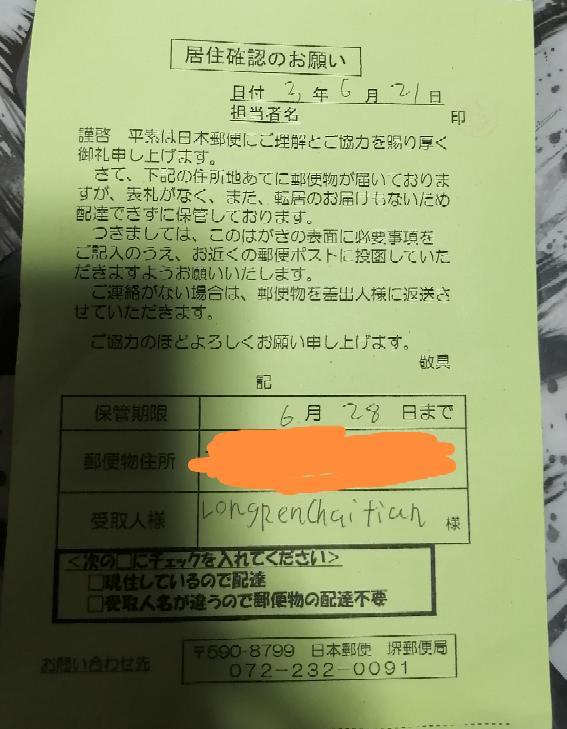 本日こんな物が届きました、受取人の外国人の方の名前に関して全く知らない人です。 会社にもこんな名前の人は働いてないです。 この場合は無視した方がいいのでしょうか?
