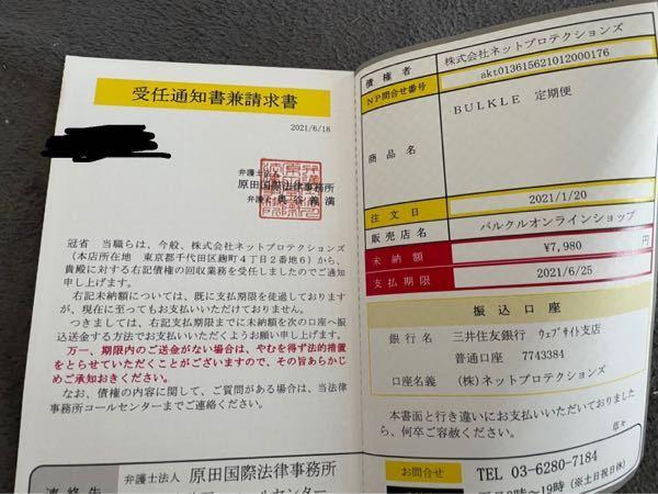 すみませんYouTube広告の質問です。 兄弟が例の500円の定期購入詐欺に引っ掛かり500円は支払い、一回分は購入したとのですが、払う必要がないという消費者センターから言われたようで、3回め4回めは支払わずにいたら下記のようなものが届きした。このまま支払わないと本当に法的処置をとられるのでしょうか?