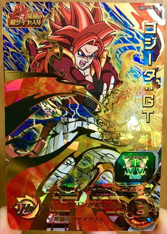 ドラゴンボールGTのゴジータ超サイヤ人4とゴジータ超サイヤ人4ゼノはどちらが戦闘力が上ですか?