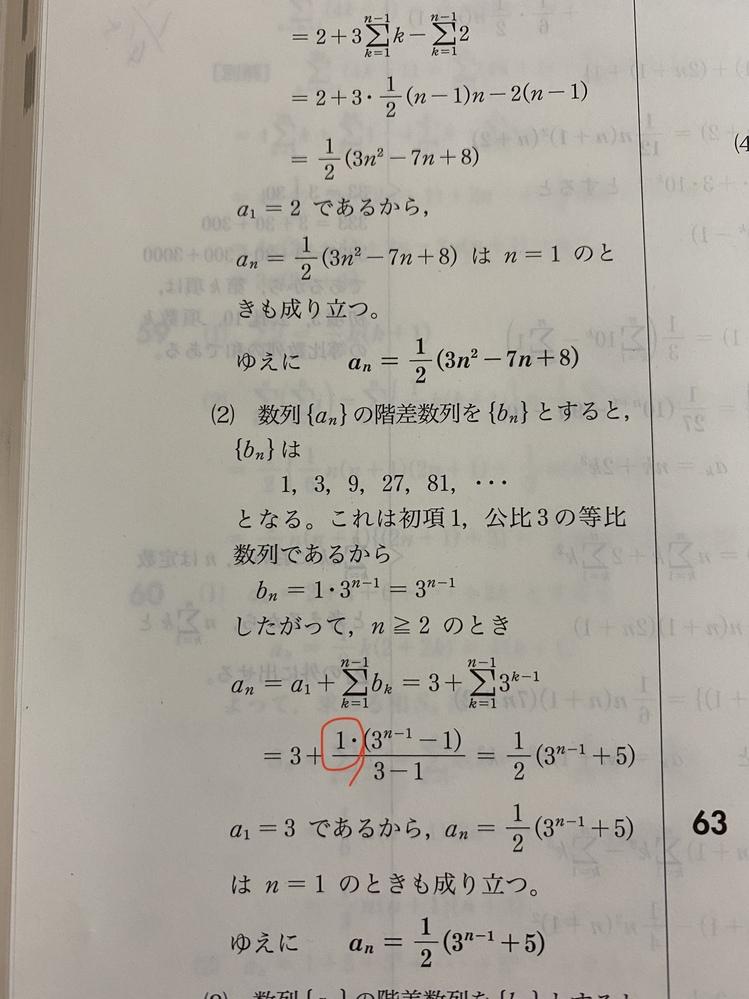 この(2)のとき。等比数列なので、初項が3より赤い丸のところが、3だと思いました。 なぜ、階差した時の初項である1をとったってことでしょうか? 等差数列ならanを求める時、元の式の(階差してない方)の初項を使っていました