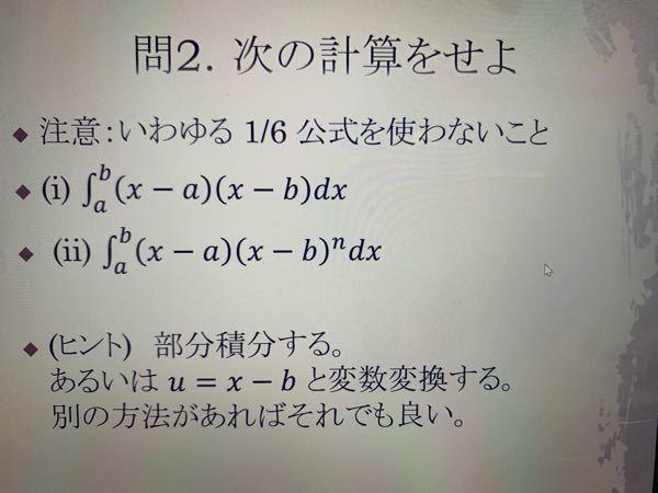大学1年生の理系女です。 1/6公式を使わない方法が全く分かりません。 教えて欲しいです。