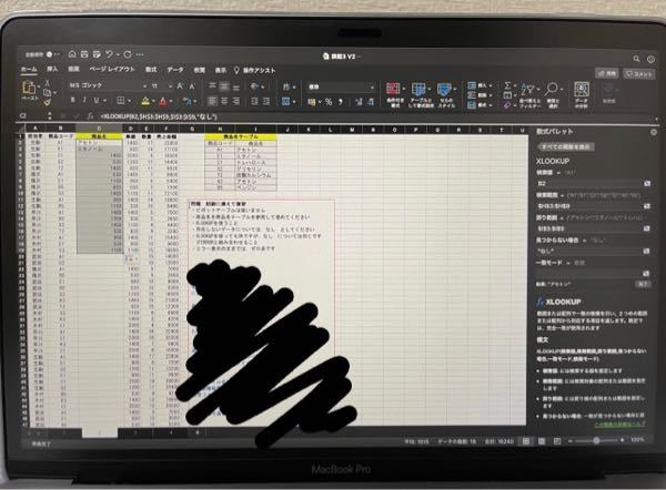 MacBook ProをつかってExcelを今使ってます。 XLOOKUP関数を使ってるんですが下にオートフィルすると数字だけが出てきてセルの中身も関数が無く数字単体だけが出てきます。 なにか解...