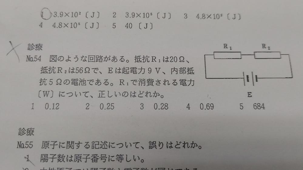 物理の電気の問題で困ってるのでどなたか解説お願いします!