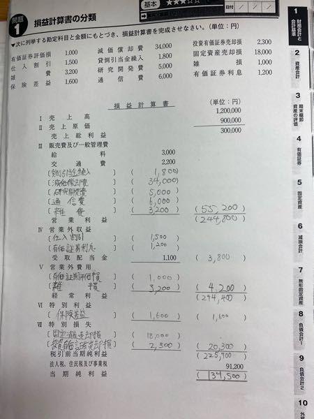 これあってますか? 簿記の問題です。 損益計算書の分類です