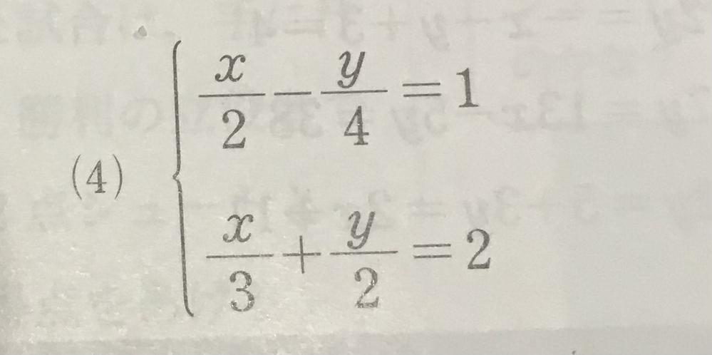 この連立方程式の解き方と答えを教えてください。