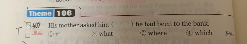 この問題は答えが1番でifが名詞節を作っているのは分かっているのですが、三番のwhereが違う理由が分かりません。 関節疑問文でいけると思っているのですが…。