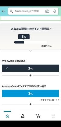 アマゾンプライムデーのポイントアップキャンペーンで、 アプリから閲覧しているのに、画像の「アプリでのお買い物で3%還元」が反映されないのはなぜでしょうか? 本日10000円以上アプリから購入しています。