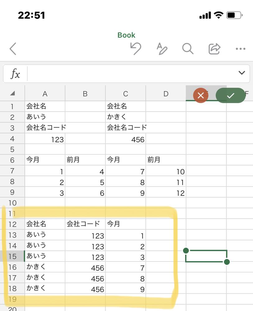 複数列のうちの指定列を一列に並べるマクロが知りたいです。 添付ファイルの上の範囲のように並ぶデータを黄色で囲っているように縦に並べたいです。 複数列を縦に並べるマクロはネットで調べて分かったんですが、複数の列の中から指定した列、会社名と会社コードを縦に並べた範囲に対応させたいのですが、このようなマクロは組めるのでしょうか。 実際はもっとデータが多いため、マクロで簡単に並べられると嬉しいのですが。