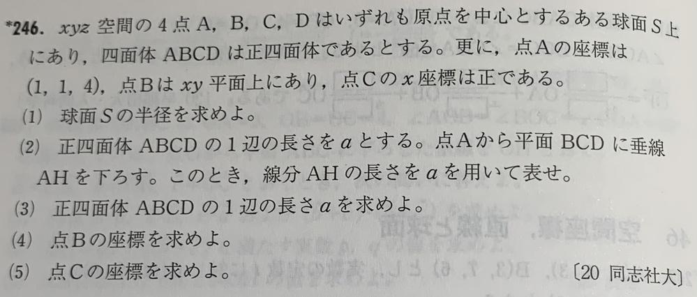 高校数学の問題です。 空間ベクトルに関する問題で(3)、(4)、(5)が分かりません。 (3)を解こうとしたのですが4乗の計算になってしまい、効率の良い解き方が分かりません。 どなたか教えて下さい。 ちなみに(1)3√2 (2)(√6/3)a となりました。