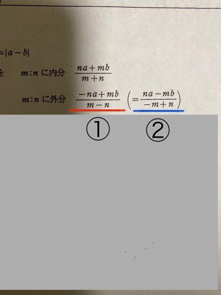 高校の数学『内分と外分』について教えて頂きたいです。 問題は以下のようなものでした。 【問題】2点A(-4,4)B(1,9)を結ぶ線分ABについて、次の点の座標を求めよ。 ①3:2に外分する点Q ②2:5に外分する点R ①は写真の赤線の公式を使用し、②は写真の青線の公式を使用するようです。 ①と②にどのような違いがあるのでしょうか? 分かる方教えて頂きたいです。