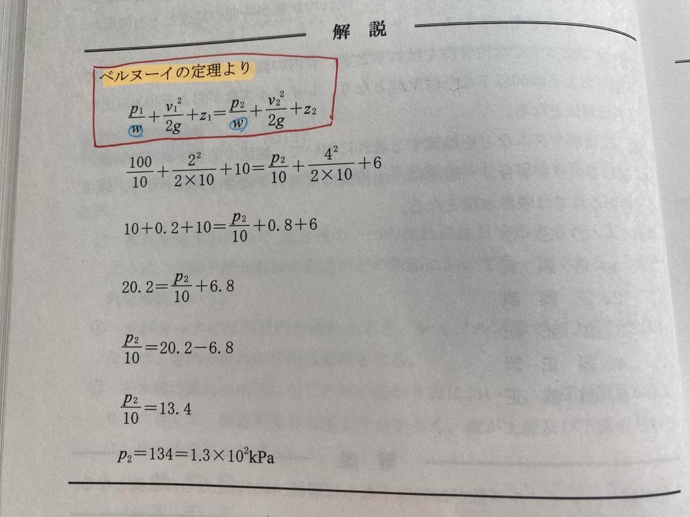この問題のwの求め方を教えてください。 w=ρgというのは理解できるんですが解説でwが10になる意味がわかりません。問題ではρ=1×10^3kg/m^3、g=10m/s^2となっています。ということは1000×10でw=10000にならないんですか?わかる方教えてください。お願いします。