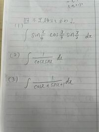 下記の画像の不定積分の求め方の過程をご教授いただきたいです。答えていただけると幸いです。