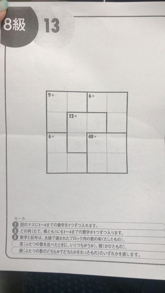 教えて下さい(>_<;) 小学校6年生の宿題でこの様なクロスワードが宿題として出されました。 娘と一緒に頑張ったのですが 途中からだんだん分からなくなりギブアップ… 情けないのですが、どなたか教えて下さい下さい(>_<;)