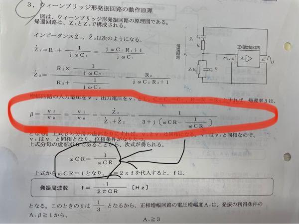 このβの式を下のωCRの式に変形にする課程を教えてください。