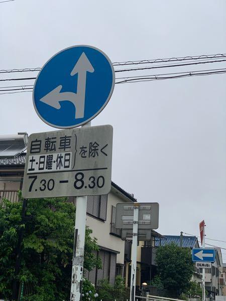 この標識の場合は7.30-8.30以外の時間帯だったら一方通行関係なく進んでも大丈夫何でしょうか 自転車 土日祝日を除くとはどういった意味なんでしょうか。