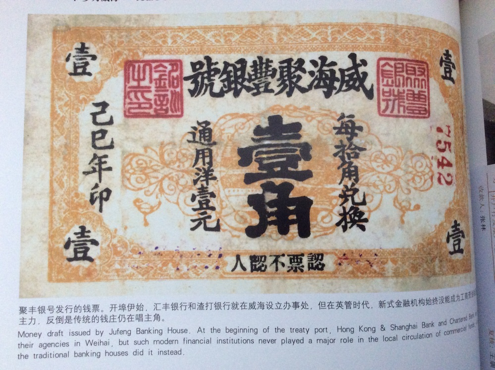 Money draft issued by Jufeng Banking House . At the beginning of the treaty port, Hong Kong & Shanghai Bank and Chartered Bank set up their agencies in Weihai, but such modern financial institutions never played a major role in the local circulation of commercial funds , while the traditional banking houses did it instead. この文章を日本語で翻訳して欲しいです、宜しくお願いします。