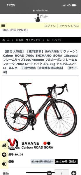 自転車でロードバイクについてです。 今このロードバイクを買おうと思っているのですが、自分の身長は175cmなのですが、フレームサイズ500、フォーク700Cと書いてありました。このサイズで175cmでは大丈夫でしょうか?