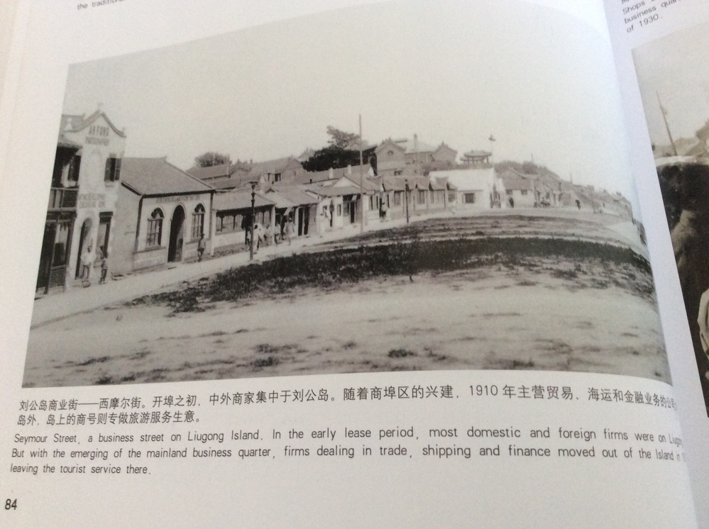 Seymour Street, a business street on Liugong lsland. In the early lease period, most domestic and foreign firms were on Liugong lsland. But with the emerging of the mainland business quarter, firms dealing in trade , shipping and finance moved out of the lsland in 1910, just leaving the tourist service there. この文章を日本語で翻訳して欲しいです、宜しくお願いします。