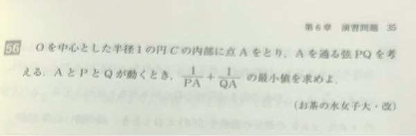 OA=a、Oから弦PQに下ろした垂線H、OH=dと置くと、0≦d≦aとなるのはなぜですか?