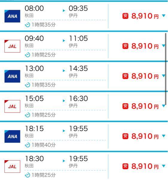 秋田から大阪までの飛行機の値段のことで質問です。 調べてみたら、この値段で出てきたのですがこれは早く予約するからこの値段なのでしょうか?(ちなみに行く予定は9月です) よろしくお願いします。