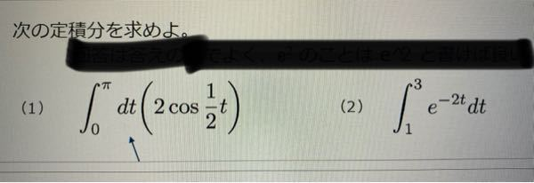 画像の定積分の途中式と答えを教えて欲しいです。よろしくお願いします。