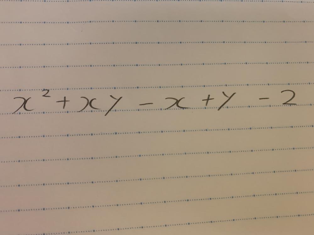 この式を因数分解せよ。という問題で「yの集まりとその他でわける」と言われたのですがなぜyなのでしょうか? xの方が文字的に先だから「xの集まりとその他でわける」となるのではないでしょうか?何故yになるのか教えて頂けると嬉しいです!