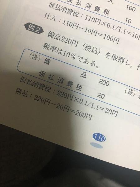 この本の、消費税の求め方で 220×0.1/1.1=20の部分の0.1/1.1ってどういう意味でしょうか?