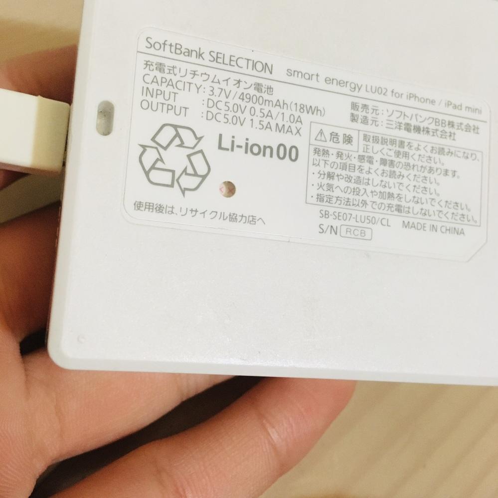 ソフトバンクのモバイルバッテリーについてなんですけど、これってなんですか?