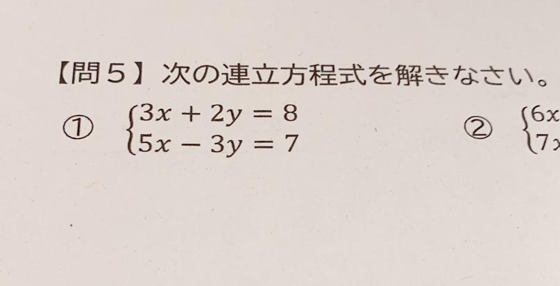 至急です! 連立方程式の解き方を教えてください! 明日テストでばりばり範囲に入っているのでやばいです。 馬鹿なので出来るだけわかりやすく教えて頂きたいです!