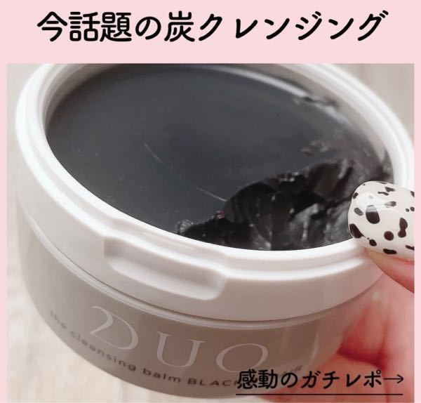 1.DUOの黒のクレンジングって化粧しない男の人にも使える物でしょうか? 2.これは洗顔の代わりに使っていいものですか? 3.使う手順なども教えて欲しいです。