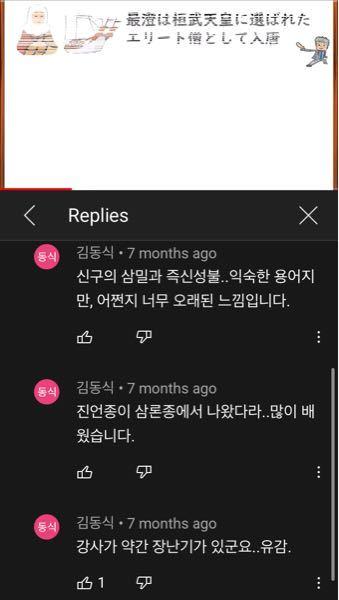 韓国語これなんて書いてありますか?単純に毎回コメントしてて何をいっているのかな?とおもいました。