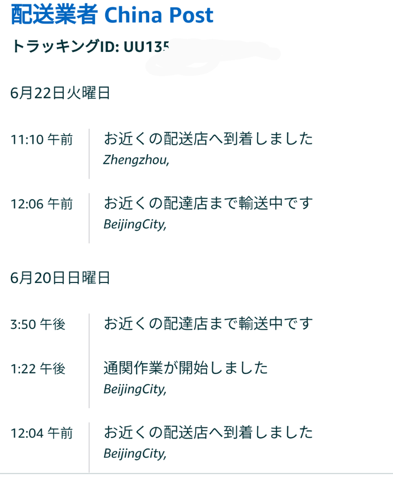6/27に 購入者住所奈良県に到着予定なのですが 追跡番号を見てもまだ反映されてません 今品物がどこにあるかわかりますか?