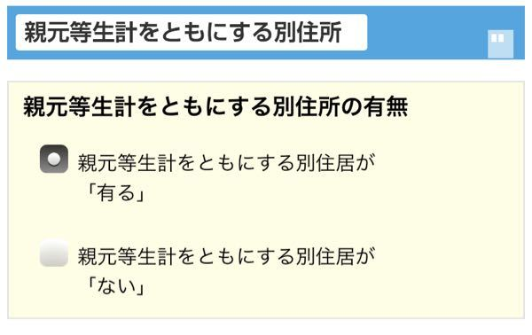 NHKの免除申請についてです。 これってどういうことですか? 一人暮らしをしています。この場合はどちらに当てはまりますか?