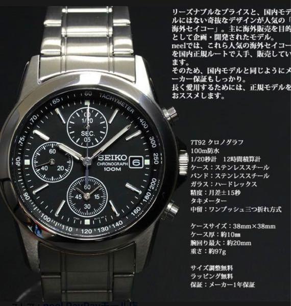 この時計の電池の種類を教えて下さい。 SEIKO SND309です。