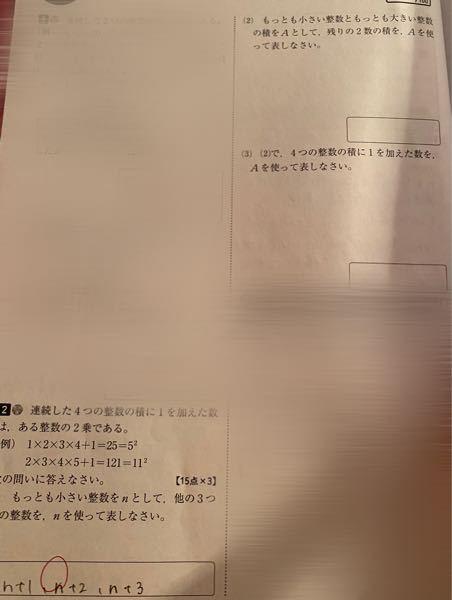 至急です! 中学三年生です、数学のワークの問題が分かりません。 (2)と(3)の問題が答えを見ても理解できないので、どのように求めるか等を教えて頂けたら幸いです。