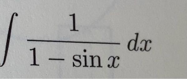 置換t=Tan x/2の不定積分をしなさい 途中式含めて解説お願いします