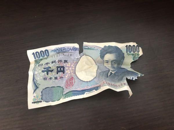 今日1000円を机に置いてたら犬に1000円を食べられました。この千円は銀行に行ったらかえてもらえますか?