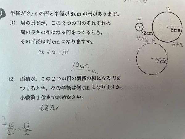 中学3年生の問題です。(2)の式と答えを教えてください。少数第一位まで求めなくて大丈夫です。 (1)も違ったら教えていただけると嬉しいです。 よろしくお願いします