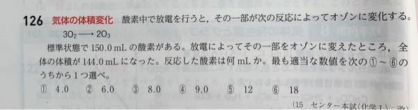 化学基礎です。 答えは、18.0molになります。 解説お願いします。簡単なやり方がいいです。