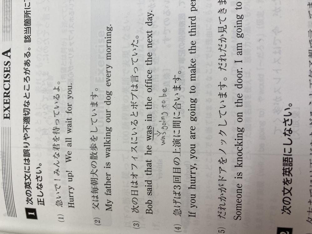 (3)の英文なんですが 何故was going to beになるのでしょうか? next dayといっているのでwasではなくisを 使うべきではないんですか? 詳しい方教えて欲しいです