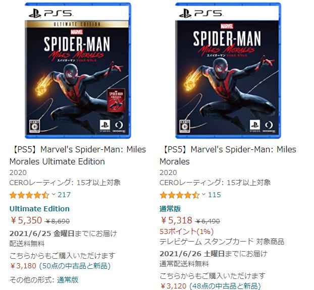 PS5 スパイダーマンのゲームについて。 画像には左右2つのゲームがあるのですが、中身はどう違うのでしょうか? わかる方わかりやすく教えていただけると助かります。 よろしくお願いします。